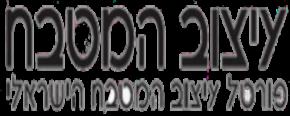 כתיבה מגזינית, עריכה מגזינית, ניהול אתר אינטרנט - מגזין עיצוב המטבח הישראלי