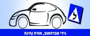 כתיבת תוכן, הקמת אתר אינטרנט, ניהול אתר אינטרנט, ניהול עמוד פייסבוק - גידי אברהמוב מורה נהיגה