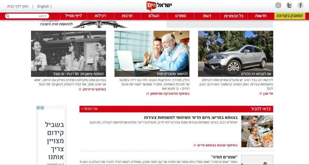 """מפרסמים תוכן שיווקי ב""""ישראל היום""""? זה יעלה לכם יותר"""